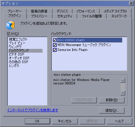 WMPのプラグインのオプション