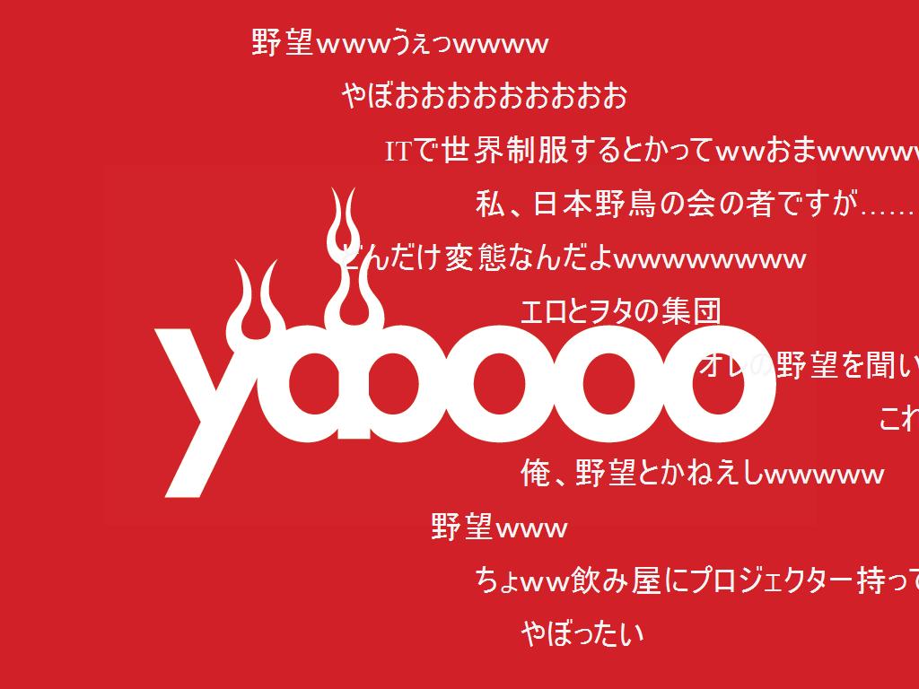 Yabooo Screen Saver
