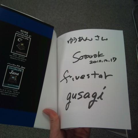 パーフェクトPHPに書いて貰ったサイン