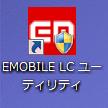 EMOBILE LC ユーティリティのアイコン