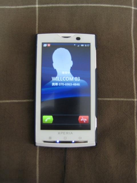 コール画面