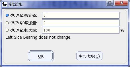 FontForge 幅を設定