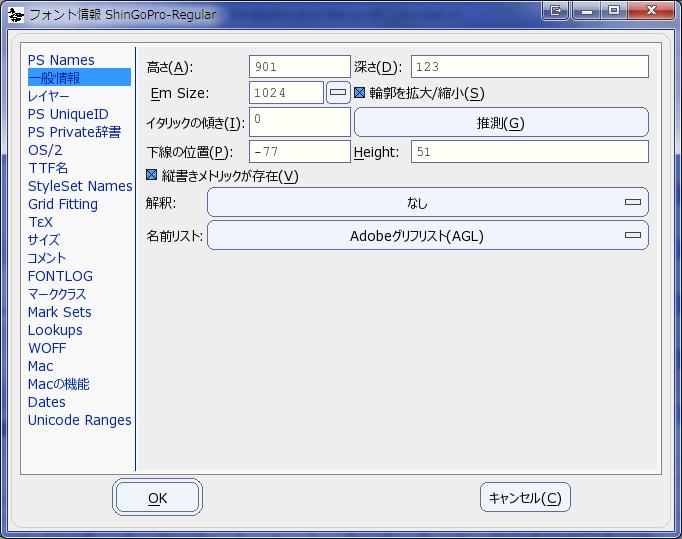 FontForge フォント情報