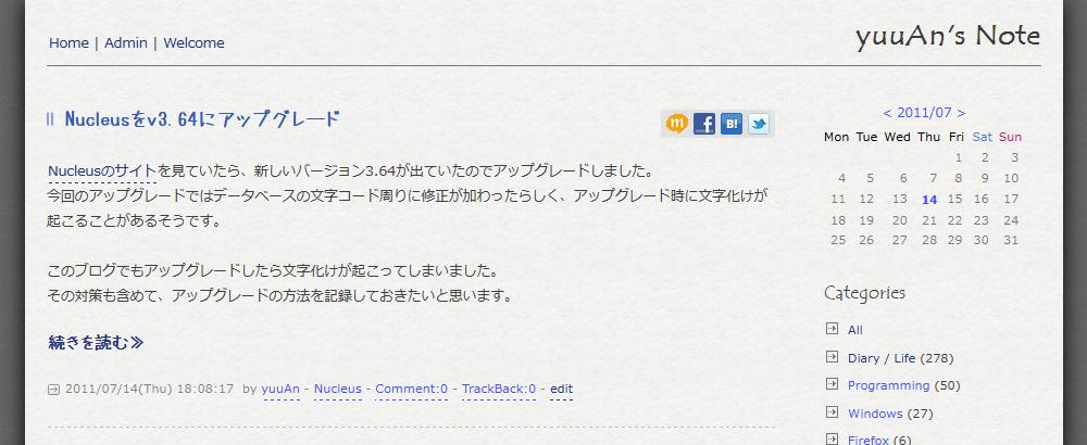 このブログのスクリーンショット