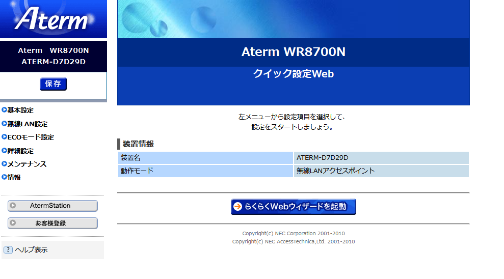Aterm WR8700N