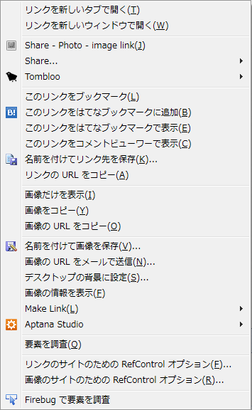 Firefoxの右クリックメニュー