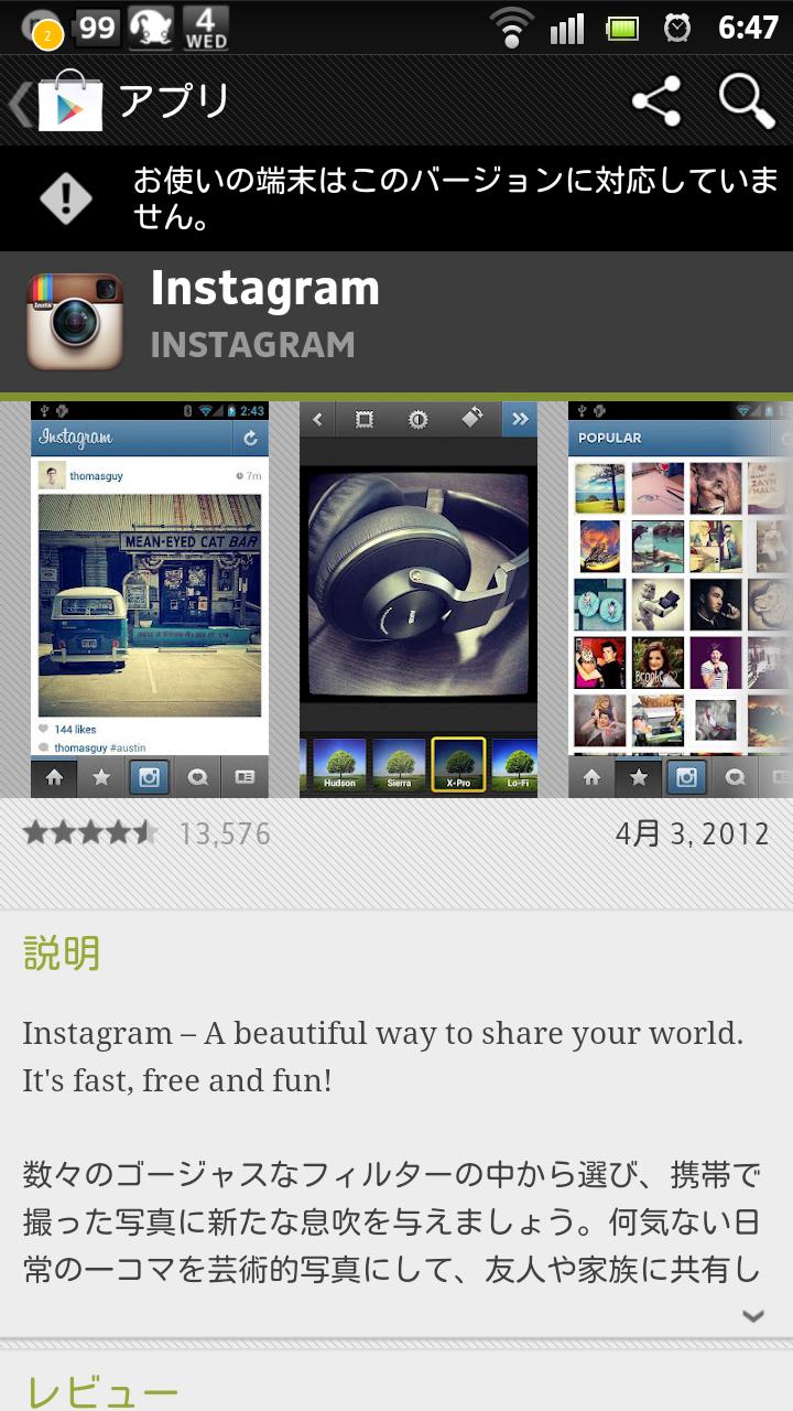 Instagram-playstore