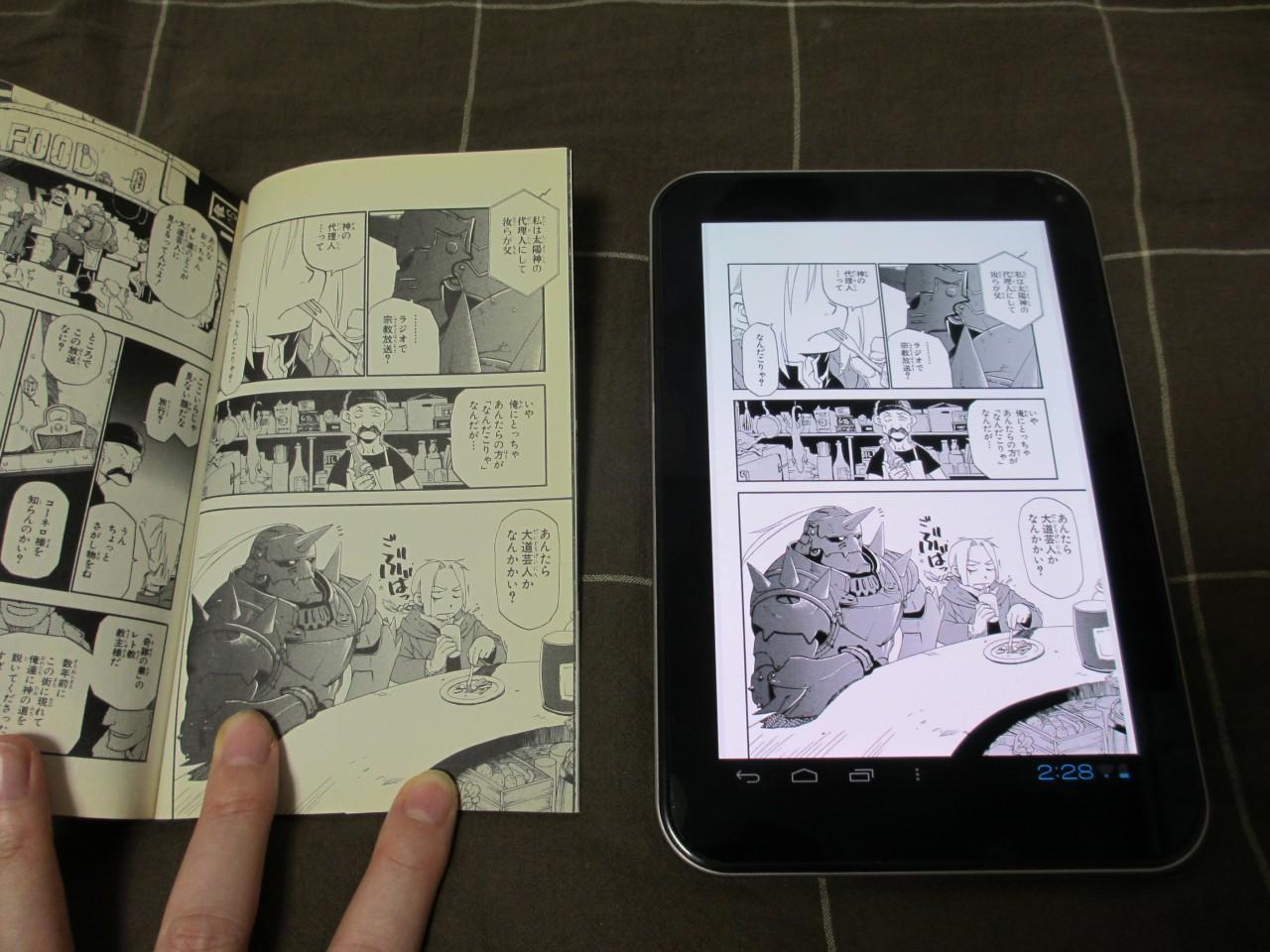 REGZA Tablet AT570 コミックと比較2