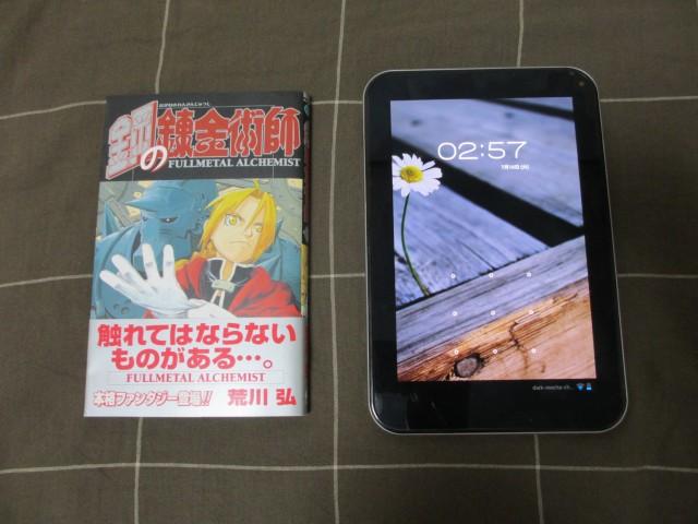 REGZA Tablet AT570 コミックと比較1